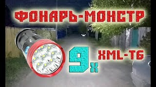 Светодиодный фонарь - МОНСТР. SkyRay s99. Cree XML-T6 x 9