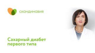 видео Эндокринолог в Тольятти