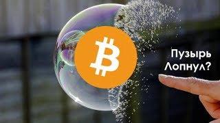 Крипто трейдинг - пузырь криптовалют лопнул? Обзор криптовалюты Биткойн, Эфир, Лайткоин, Риппл