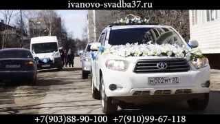 Свадьба Иваново