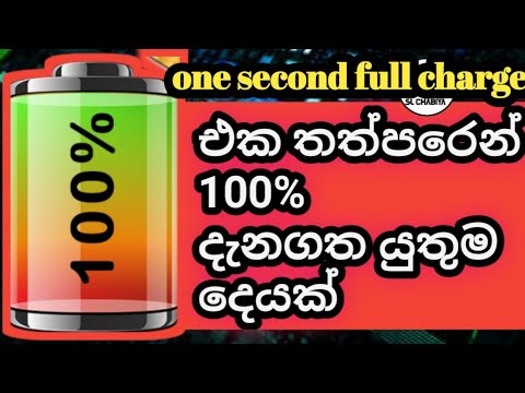 Fast Charging Sinhala #slchabiya #fastcharging 🇱🇰 100% තප්පරෙන් Secret Tips And Tricks