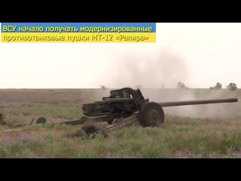 ВСУ начало получать модернизированные противотанковые пушки МТ-12 «Рапира»
