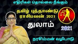 தமிழ் புத்தாண்டு ராசி பலன் | துலாம்  | பிலவ வருடம் | Tamil New Year Rasi Palan  | THULAM 2021