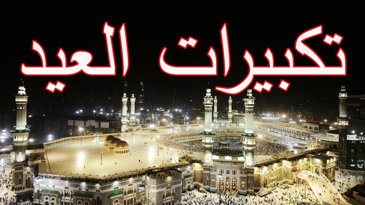 تكبيرات العيد بصوت جميل لمدة ساعة  الله أكبر كبيرا والحمد لله كثيرا ....لنجعلها تملأ الأرض كلها الآن