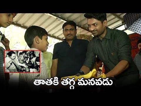 MLA Team Visits Kesava Trust Orphanage | Hero Kalyan Ram Visits Kesava Trust Orphanage
