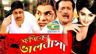 Bangla HD Movie | Khoniker Bhalobasha | ft Shirin Shila, Joy Chowdhury, Adhir Imran, Rebeka, Siraj