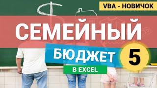 Семейный Бюджет в Excel (VBA для новичков). Часть 5