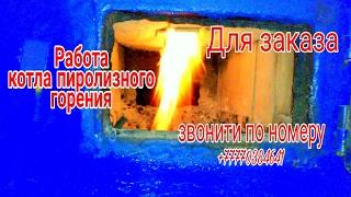 Пиролизные котлы Балкашино(, 2017-04-30T06:52:50.000Z)
