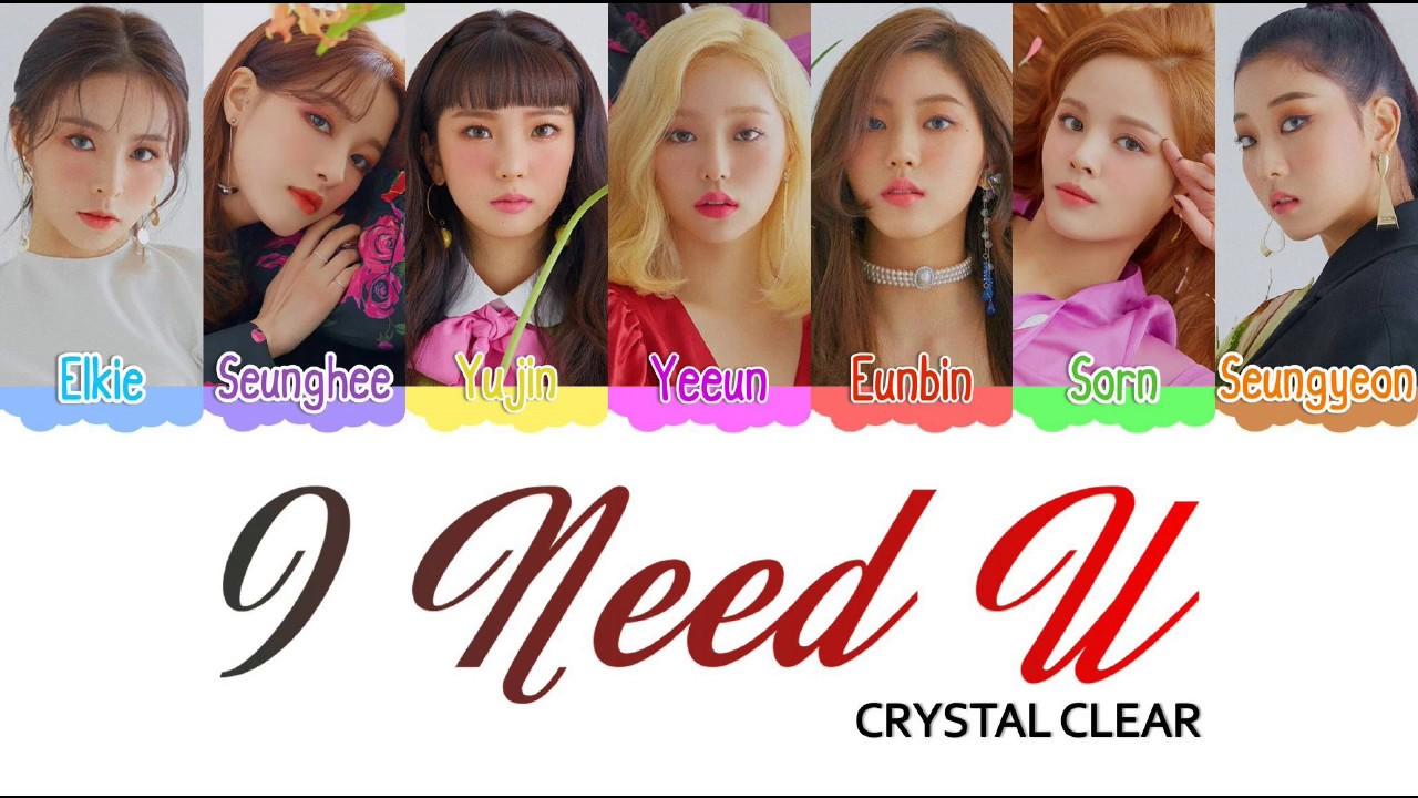 CLC - I Need U (씨엘씨)