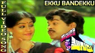 Ekku Bandekku Video Song   Yamudiki Mogudu Movie   Chiranjeevi, Vijayasanthi, Radha
