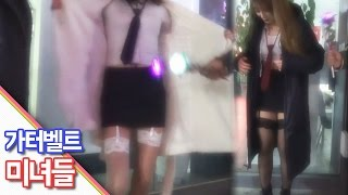 Download Video 가터벨트를 한 미녀들의 외출! [oh Hot] - KoonTV MP3 3GP MP4