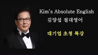 김양섭 박사 대기업 초…