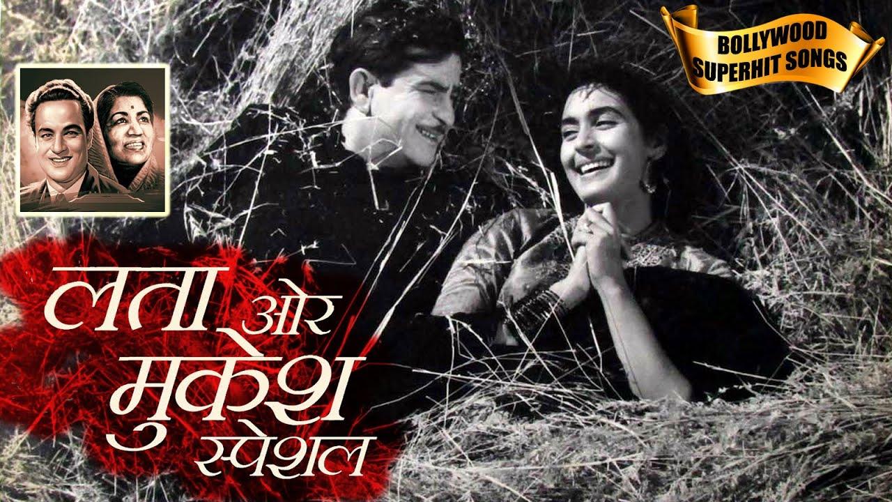 लता और मुकेश की जोड़ी सर्वश्रेष्ठ युगल गीत Evergreen Hindi Duets Of Lata Mangeshkar And Mukesh