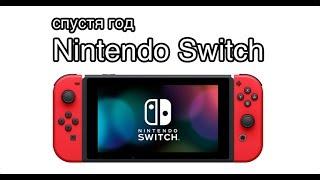 Nintendo Switch спустя год! Отзыв, мнение, Обзор
