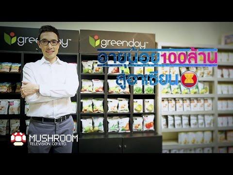 อายุน้อยร้อยล้าน ธุรกิจขนมผักและผลไม้กรอบ Greenday