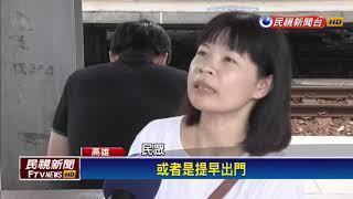 高雄鐵路地下化 高雄-屏東通勤路變長-民視新聞