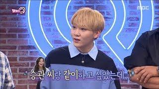 Jisoo makes Seungkwan blush on 'Unexpected Q'? thumbnail
