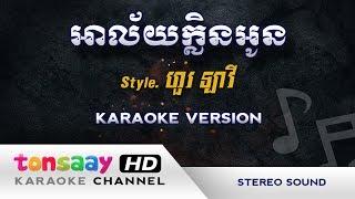 អាល័យក្លិនអូន ភ្លេងសុទ្ធ -Alai klen oun - Tonsaay Karaoke