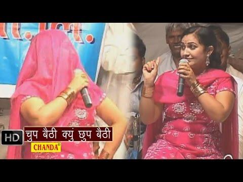 Chup Bethi Kyou ||चुप बैठी क्यो छुप बैठी || Rajbala, Nardev Beniwal || Haryanvi Hot Ragni Songs