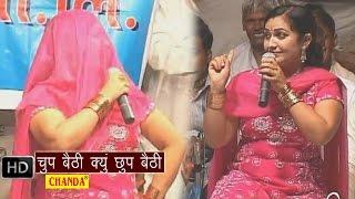 Chup Bethi Kyou   चुप बैठी क्यो छुप बैठी    Rajbala, Nardev Beniwal    Haryanvi Hot Ragni Songs