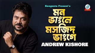 Mon Bhangle Mosjid Bhanga Hoi - Andrew Kishore Video Song - Ghor Jamai