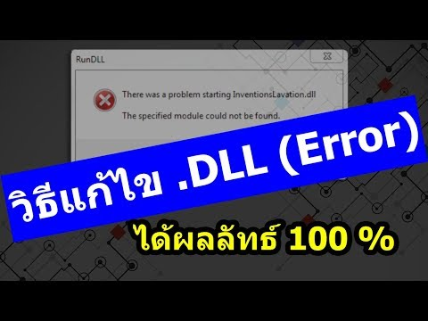 วิธีแก้ไขไฟล์ .dll (Error) แบบได้ผลลัทธ์ 100%