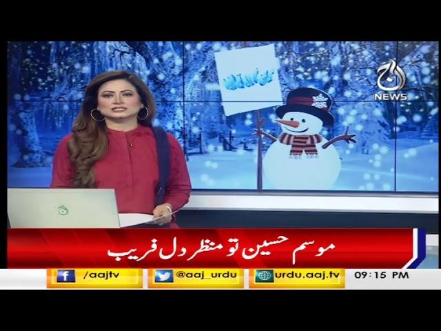 Headlines & Bulletin 9 PM | 9 Dec 2018 | Aaj News