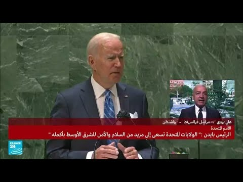 في خطابه أمام الجمعية العامة بايدن يقول إن -الولايات المتحدة لا تسعى إلى حرب باردة جديدة  - نشر قبل 2 ساعة