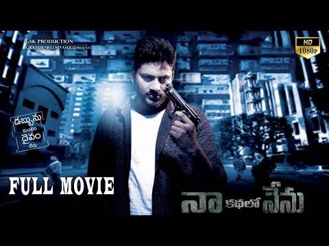 Naa Kathalo Nenu Full Length Movie    Latest Telugu Movies   Samba Siva
