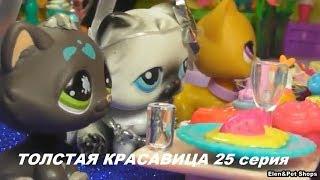 LPS: ТОЛСТАЯ КРАСАВИЦА 25 серия