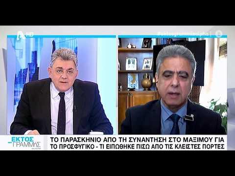 Newpost.gr Δήμαρχος Χίου στο «Εκτός Γραμμής» για συνάντηση με Μηταράκη – Γεραπετρίτη