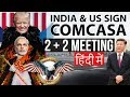 India Signed COMCASA - 2 + 2 India U.S meeting - अमेरिका के साथ COMCASA ​डील - Current Affairs 18