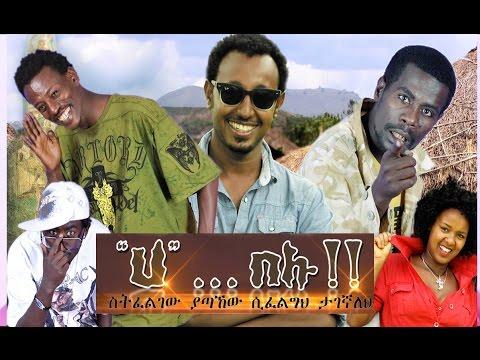 "Ha....Belu ""ሀ""...በሉ!! NEW! Funny Amharic Full Movies 2016 from DireTube thumbnail"