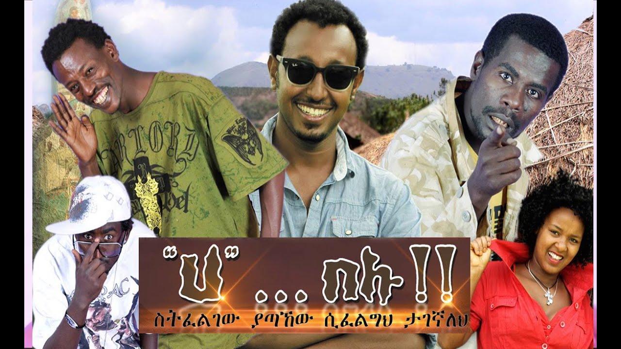 ha belu new funny amharic full movies 2016 from diretube youtube. Black Bedroom Furniture Sets. Home Design Ideas