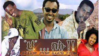 Ha Belu (Ethiopian Movie)