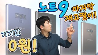 [휴대폰 싸게사는 법]노트9 기기값 0원! 갤럭시 노트…