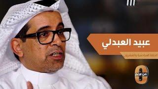 عبيد العبدلي يتذكر مكالمة الديوان الملكي واختياره عضواً في مجلس الشورى