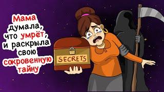 Лучше бы я никогда не узнала мамину сокровенную тайну, прости мама, я понятия не имела