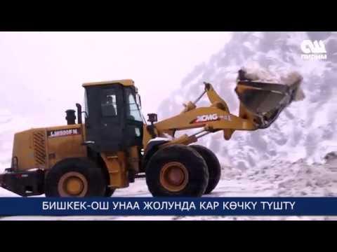 Ош-Бишкек жолундагы кар көчкү .15.03.18 Атайын чыгарылыш
