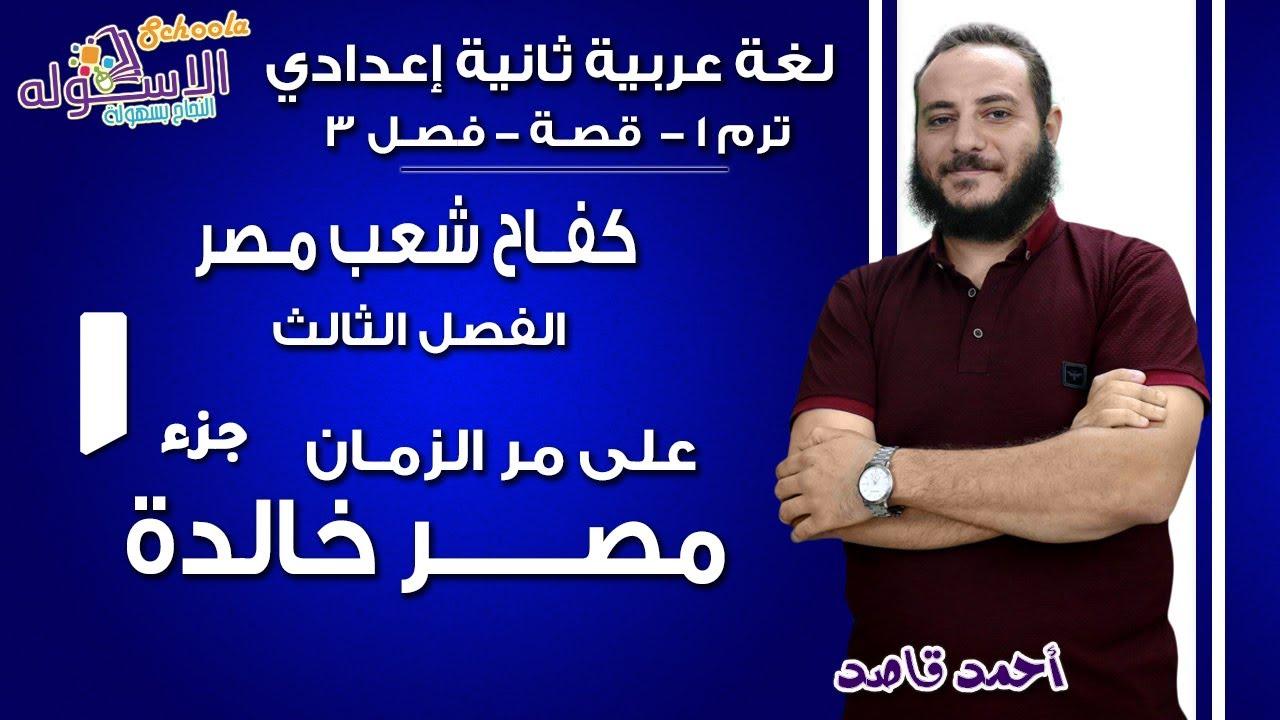 شرح درس الفصل الثالث مصر خالدة على الزمن اللغة العربية