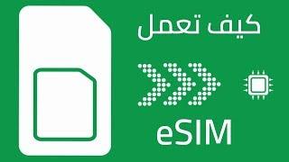 كيف تقوم شريحة eSIM بتشغيل أكثر من رقم على نفس الجهاز بدون وجود أي شريحة؟! 😱