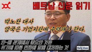 베트남 신문읽기 - 박노완 대사, 베트남 한국은 기업 지원에 주력해야 한다.