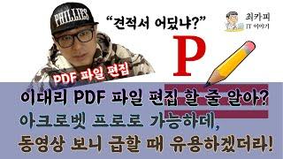 """아크로벳 프로로 PDF 파일 편집 (feat """"…"""