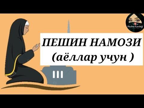 ПЕШИН НАМОЗИ(аёллар учун ) - PESHIN NAMOZI ханафий мазхабида