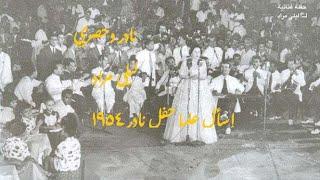 ليلى مراد _  إسأل عليا حفلة1954 _ Laila Mourad