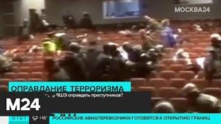 """Профессор ВШЭ назвал теракт на Дубровке """"национально-освободительной борьбой"""" - Москва 24"""