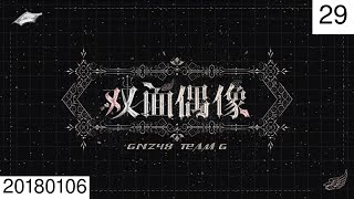20180106 GNZ48 Team G 《双面偶像》 29