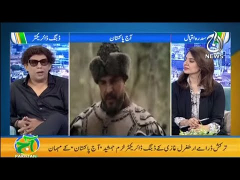 Ertugrul Ghazi Dubbing | Aaj Pakistan with Sidra Iqbal | Aaj News | 23 February 2021 | Part 3