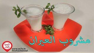 طريقة عمل  مشروب العيران السوري |  مع الشيف محمد عبدالباسط والشيف سناء جميل