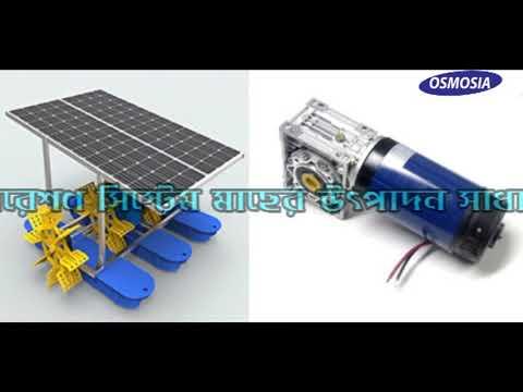 Solar Pond Aerator, Fish Farming Aerator